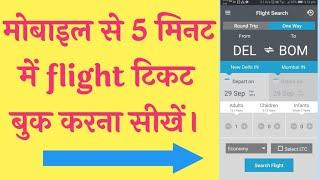 Flight ticket kaise book kare jane hindi me mobile se irctc app dwara