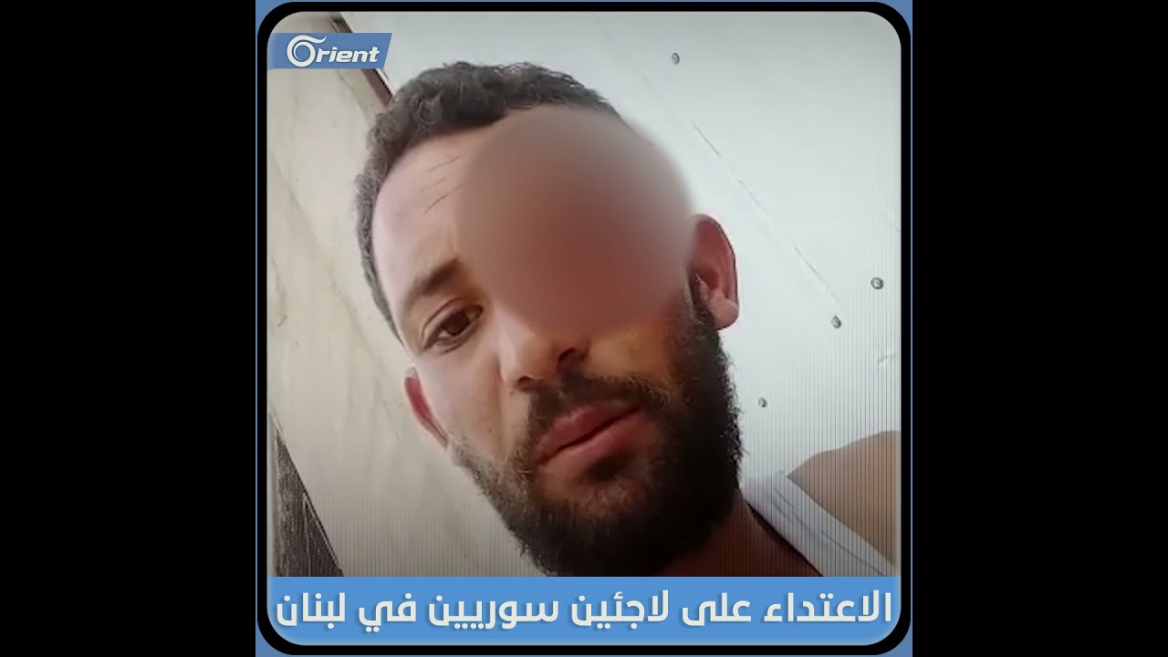شرطة بلدية في بشري اللبنانية تعتدي على عائلة سوريّة وتهين النساء