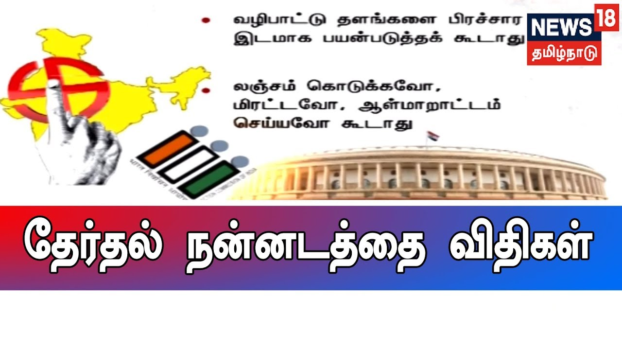 News 18 Tamil Nadu Tamilnadu Lok Sabha Elections Timetable