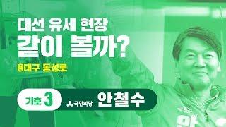 [선택!대한민국 LIVE] 대선 유세 현장 같이 볼까? - 국민의당 안철수 후보 -