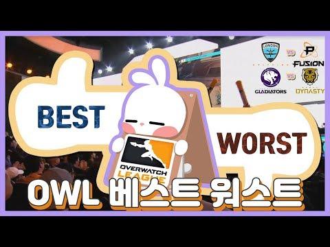 KoX) Overwatch League Best & Worst 1st Week
