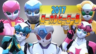 【2017LH祭】にょロボティクスにインタビュー!