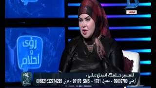 رؤى وأحلام|  حلقة الاشكال الهندسية فى المنام مع دينا يوسف حلقة 25-8-2016