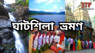 ঘাটশিলা ভ্রমণ    Ghatshila Travel Guide    Weekend Tour Plan  