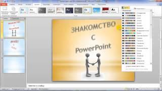 Видео-презентации в программе PowerPoint. Дизайн и тема урок № 5