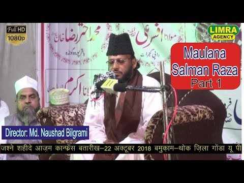 Maulana Salman Raza Part 1, 22, October 2018 Baqar Purva Gonda HD India