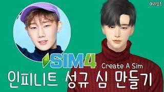 [아리심즈] 심즈4 인피니트 성규 심 만들기 Create A Sim INFINITE Sung Kyu