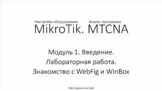 Настройка оборудования MIkroTik. 21 Лабораторная работа  Знакомство с WebFig и WinBox(Видеокурс