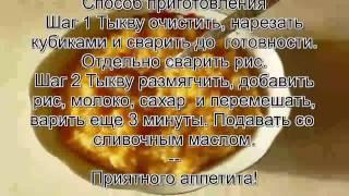 Тыквенная каша рецепт.Каша из тыквы с рисом