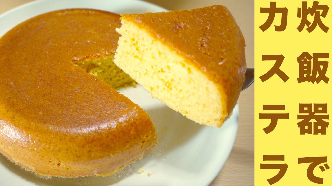炊飯器で簡単!しっとりカステラレシピ☆材料混ぜて炊くだけ2ステップ☆Easy in the rice cooker! Moist sponge cake recipe ☆