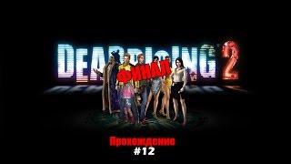Dead Rising 2 Прохождение на русском Часть 12 Босс: Салливан ФИНАЛ / Концовка A