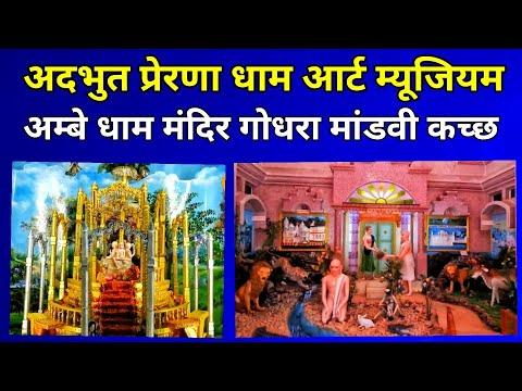 Prerna dham at Art Museum Ambe Dham Godhra Mandvi Kutch Diwali 2015