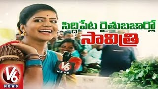 Savitri Special Report From Modern Rythu Bazaar In Siddipet. V6 IOS...