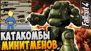 Fallout 4 Прохождение  КАТАКОМБЫ МИНИТМЕНОВ 23