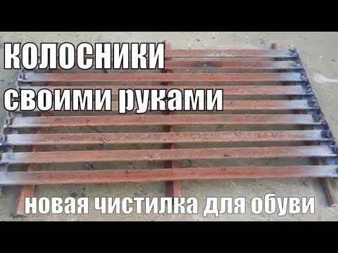Колосники своими руками из металлолома для котла Попова