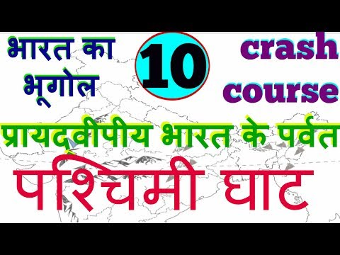 crash course : Indian geography in Hindi part 10 | south Indian mountain | Western Ghat detail