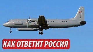 Правда про Ил-20. Чем Россия ответит Израилю