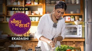 Ekadashi - Tyohaar Ki Thaali with Sakshi Tanwar | Episode 14 - Preview