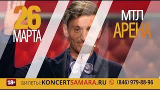 Павел Воля в Самаре!