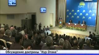 У Акмолинської області пройшла конференція обласної філії «Нур Отана»