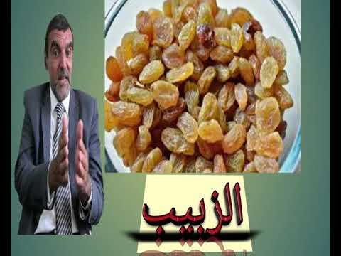 لماذا كان النبي صلى الله عليه وسلم يأكل الزبيب دائما فوائد عجيبة سبحان الله الدكتور محمد الفايد Youtube
