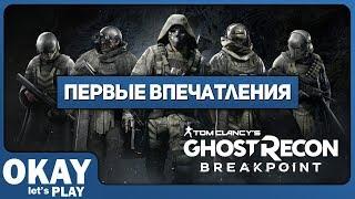Ghost Recon Breakpoint - Первые впечатления