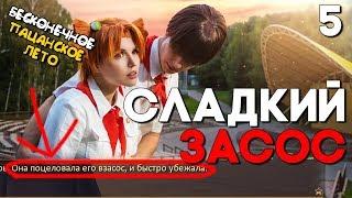 СОЧНЫЙ ПОЦЕЛУЙ АЛИСЫ из Яндекса (рецидив любви) ► Пацанское Лето ► Трэш МОД на Бесконечное Лето #5
