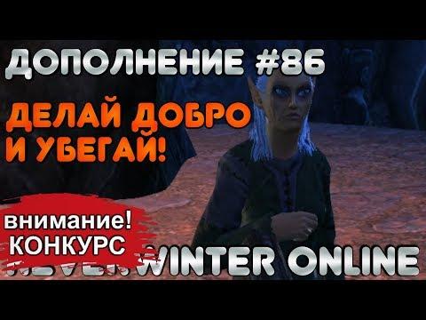 Дополнение #86 - ДЕЛАЙ ДОБРО И УБЕГАЙ! Neverwinter Online (прохождение)