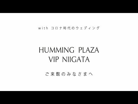 【ご来館のみなさまへ】ハミングプラザVIP新潟