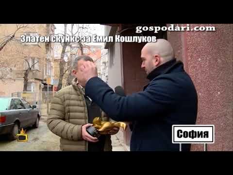 Боби Ваклинов връчи Златен скункс на Емил Кошлуков