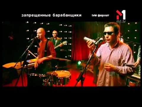 Запрещённые Барабанщики - Мама Зузу. tvій формат (03.04.04)
