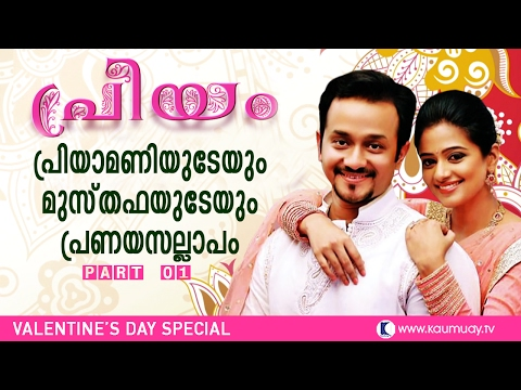 Watch the Love of Priyamani and Musthafa unfold | Part 01 | Valentine's Day Special