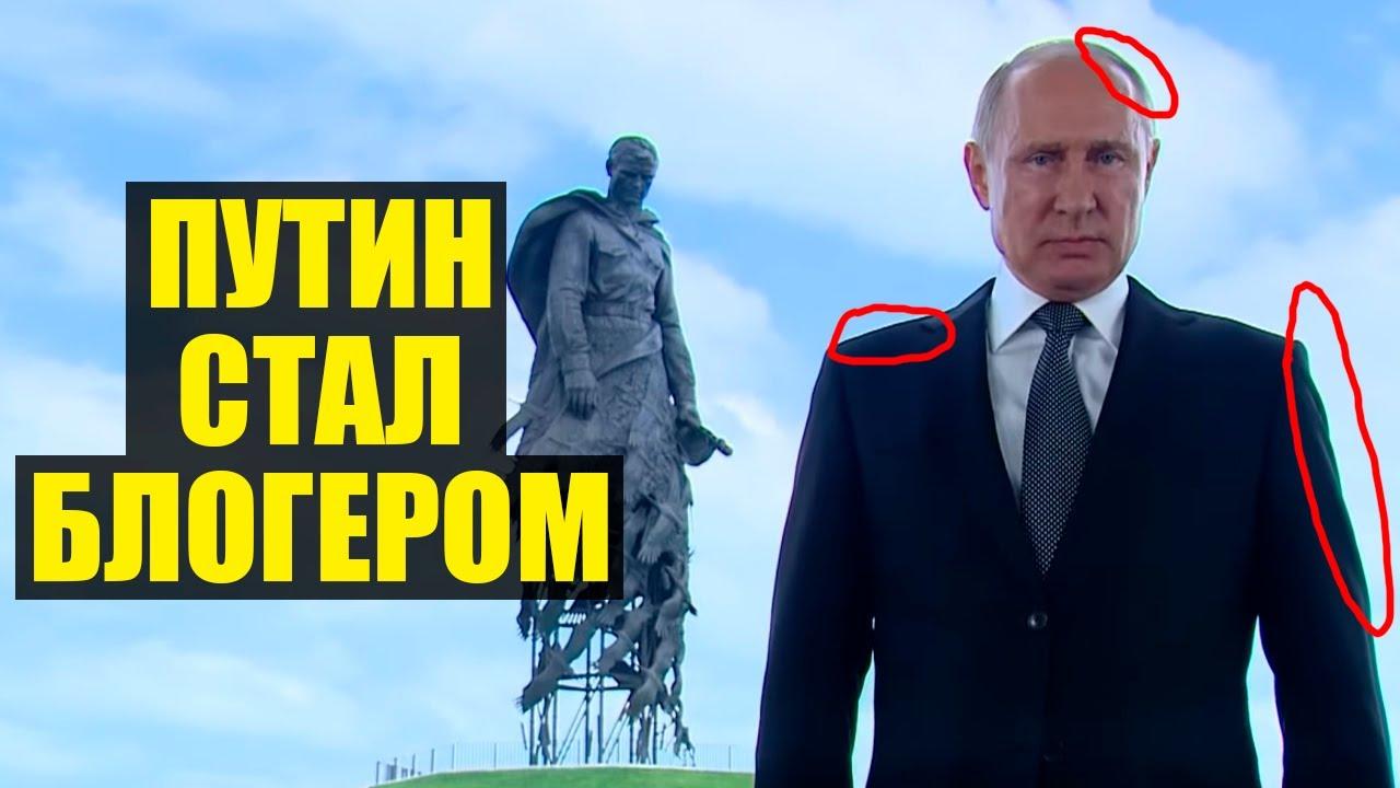 Путин зовет на обнуление из бункера на фоне хромакея