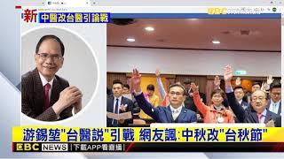 游錫堃稱「醫改台醫」藥師公會:影響藥證發放