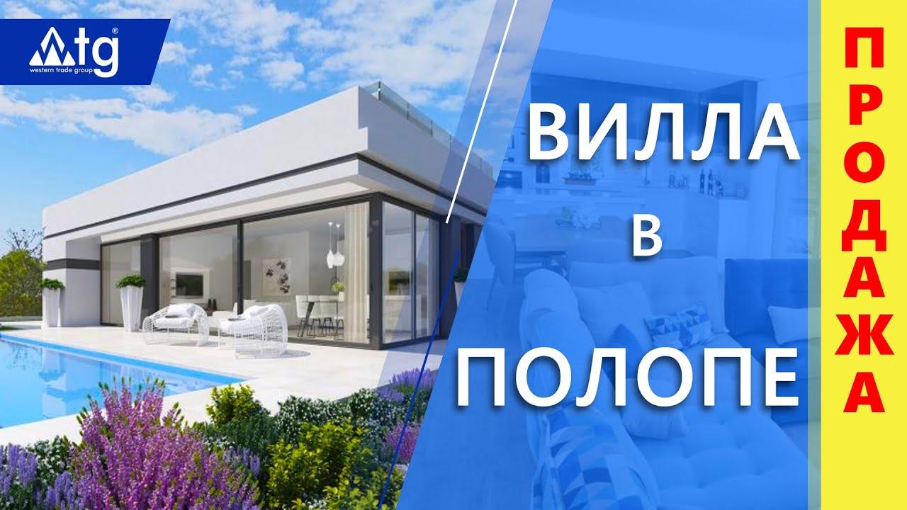 Новая современная вилла у моря в Полопе. Коста Бланка  Недвижимость в Испании для инвестиций и жизни