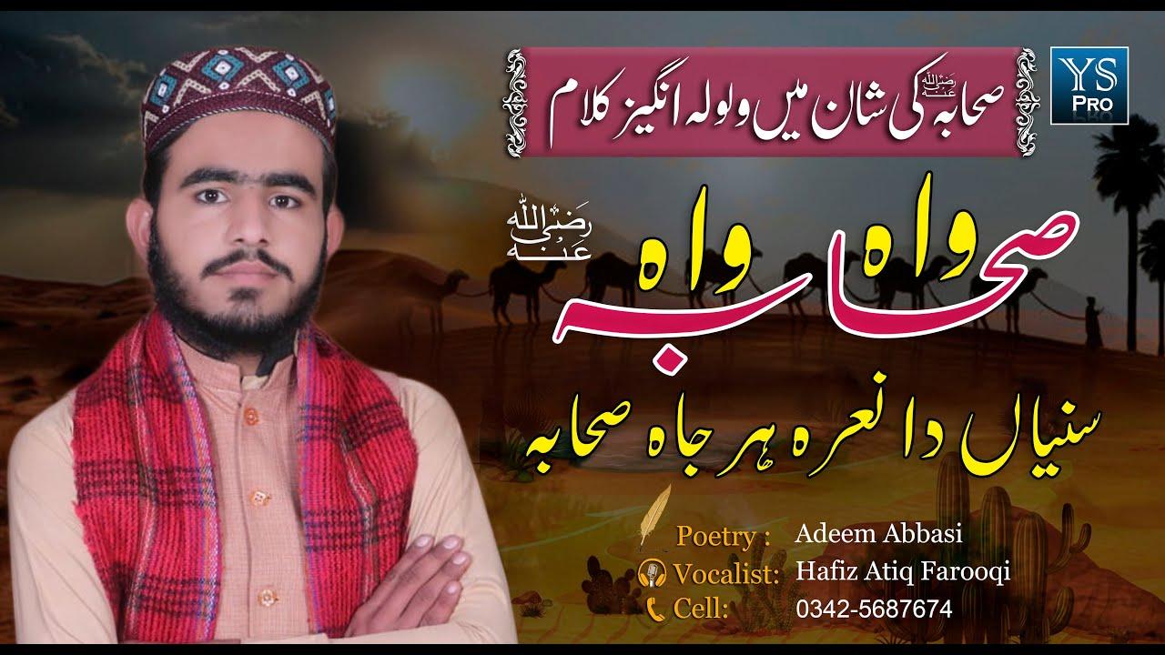 Download Super Hit Manqbat 2021 | Wah Wah Sahaba | واہ  واہ صحابہ | Hafiz Atiq Farooqi | YS Pro