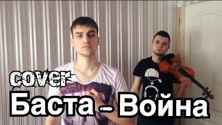 Баста - Война (cover - Пашка Возный и Денис Ковжун)