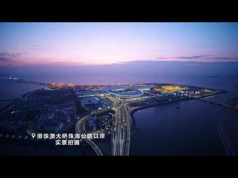 Hong Kong–Zhuhai–Macau Bridge Zhuhai Port Aerial Photography 港珠澳大橋珠海口岸航拍