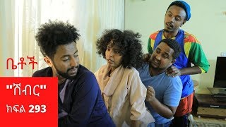 "Betoch - ""ሽብር"" Comedy Ethiopian Series Drama Episode 293"