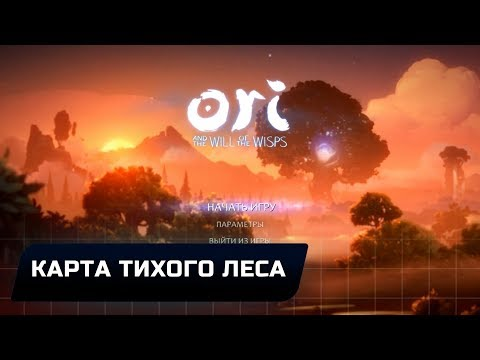 Ori And The Will Of The Wisps - Часть 14.Карта тихого леса (Прохождение на 100%)