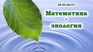 Урок математика+экология