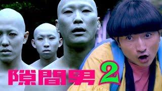 バケモノから逃げるヲタク!隙間男2「物語の始まり」① StalkingVampire2'The beginning of the story'