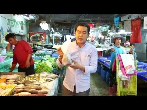 ยอดเชฟไทย (Yord Chef Thai) 19-12-15 : ปลาหมึกผัดลูกโดดพริกสามสี