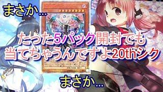 【遊戯王】ソウルフュージョン5パック開封で20thシクが...【神動画】