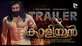 Kaaliyan Trailer | Prithviraj Sukumaran | Satyaraj | S. Mahesh. | Magic Moon Productions