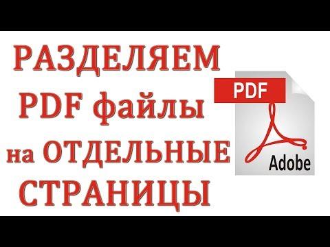 Как разделить скан в pdf на несколько страниц