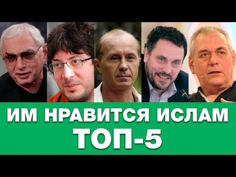 ТОП 5 россиян, симпатизирующих исламу. Только факты