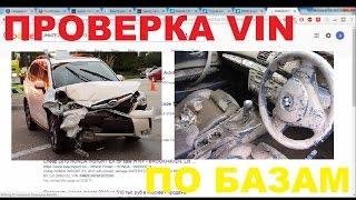 Подбор подержанных автомобилей в Беларуси. Часть 2. Как пробить номер кузова(VIN) по базам.