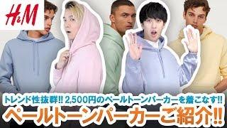 【H&M】今季見逃せないペールトーン!!2,500円のトレンドパーカーご紹介!!【コーデあり】
