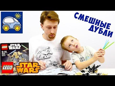 Смотреть смешные видео про звёздные войны